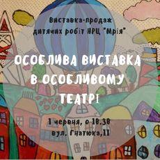 Виставка-продаж дитячих робіт «Особлива виставка в особливому театрі»