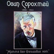 Виставка творів Осипа Сорохтея «Життя без фальшивих нот»
