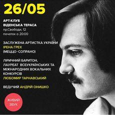 Концерт пам'яті Володимира Івасюка та Ігора Білозіра «Пісня буде поміж нас»