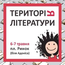 «Території літератури» до Дня міста