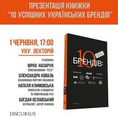 Презентація книжки «10 успішних українських брендів»