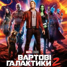 Фільм «Вартові галактики 2» (Guardians of the Galaxy Vol. 2)