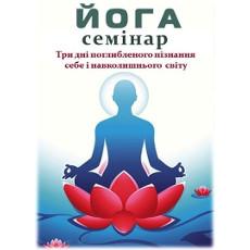 Практичний йога-семінар «Чотири ступені гармонізації себе»