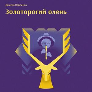 Вистава «Золоторогий Олень»