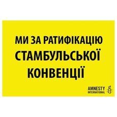 Лекція-обговорення «НІ насильству! Або навіщо ратифікувати Стамбульську конвенцію»