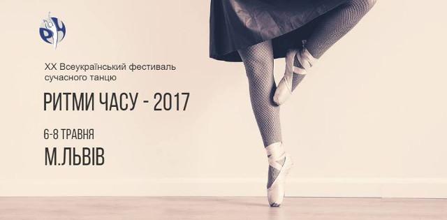 Пряма трансляція фестивалю сучасного танцю «Ритми Часу»