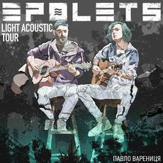 Концерт Epolets: Light Acoustic Tour