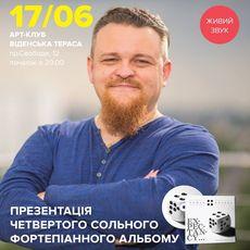 Роман Коляда презентує четвертий сольний альбом «Expectancy»