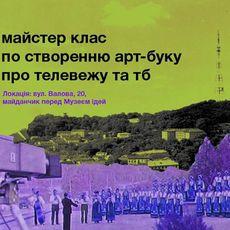 Майстер клас по створенню арт-буку про телебачення у Львові