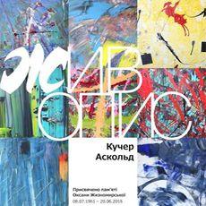 Виставка живопису Аскольда Кучера