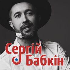 Концерт Сергія Бабкіна в рамках туру «15 років»