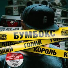 Гурту «Бумбокс» презентує новий альбом «Голий король»