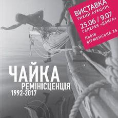 Виставка «Чайка. Ремінісценція 1992-2017»