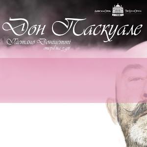 Опера «Дон Паскуале» - Львівська опера