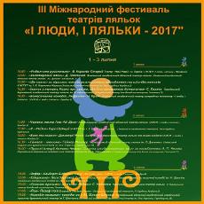 ІІІ Міжнародний фестиваль театрів ляльок «І люди, і ляльки - 2017»