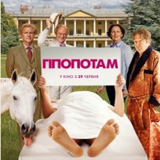 Фільм «Гіпопотам» (The Hippopotamus)