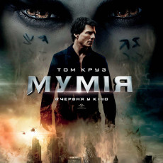 Фільм «Мумія» (The Mummy)
