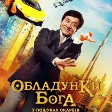 Фільм «Обладунки бога: У пошуках скарбів» (功夫瑜伽)