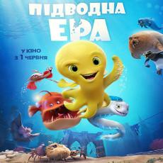 Мультфільм «Підводна ера» (Deep)