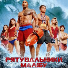Фільм «Рятувальники Малібу» (Baywatch)
