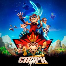 Мультфільм «Спарк: Герой всесвіту» (Spark: A Space Tail)