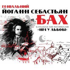 Концерт «Геніальний Йоганн Себастьян Бах»