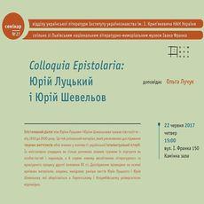 Науковий семінар «Епістолярій Юрія Луцького і Юрія Шевельова»