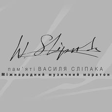 Відкритий міжнародний музичний маратон пам'яті Василя Сліпака