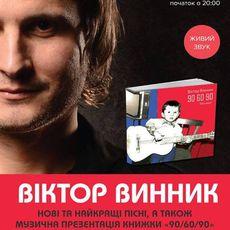 Музична презентація дебютної книжки Віктора Винника «90/60/90»