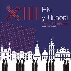 ХІІІ Фестиваль «Ніч у Львові»
