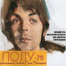 Концерт до дня народження Пола Маккартні