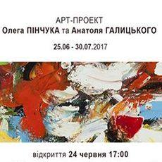 Арт-проект скульптора Олега Пінчука та живописця Анатоля Галицького