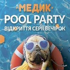 Вечірка Pool Party Opening Season 2017