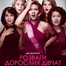 Фільм «Розваги дорослих дівчат» (Rough Night)
