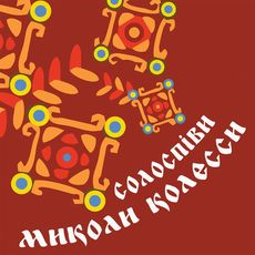 Концерт «Вокальні перлини Миколи Колесси»