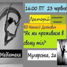 Лекція Наталії Демкович «Як ми проживаємо в своєму тілі»