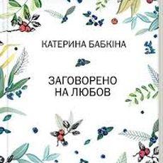 Презентація поетичної книжки Катерини Бабкіної «Заговорено на любов»