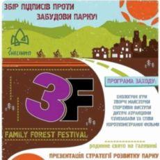 Фестиваль лісопаркового дозвілля Family Forest Festival