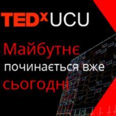 Конференція TEDxUCU «Майбутнє розпочинається вже сьогодні»