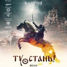 Фестиваль середньовічної культури «Ту Стань!» 2017