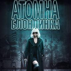 Фільм «Атомна блондинка» (Atomic Blonde)