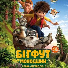 Мультфільм «Бігфут Молодший: Стань легендою» (The Son of Bigfoot)