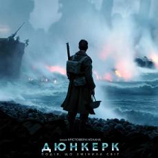 Фільм «Дюнкерк» (Dunkirk)
