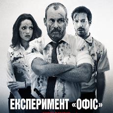 Фільм «Експеримент «Офіс» (The Belko Experiment)