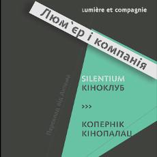 Фільм «Люм'єр і компанія» (Lumière et compagnie)