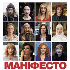 Фільм «Маніфесто» (Manifesto)