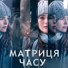 Фільм «Матриця часу» (Before I Fall)