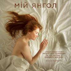 Фільм «Мій янгол» (Mon Ange)