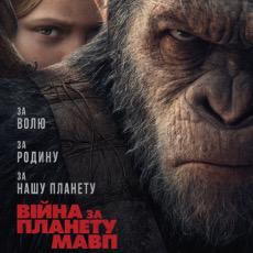 Фільм «Війна за планету мавп» (War for the Planet of the Apes)
