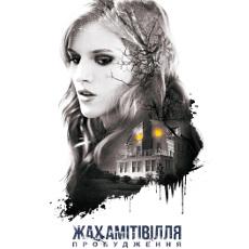 Фільм «Жах Амітівілля: Пробудження» (Amityville: The Awakening)